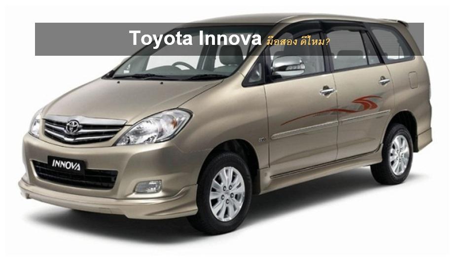 Toyota Innova มือสอง ดีไหม?