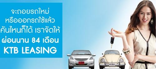 สินเชื่อซื้อรถธนาคารกรุงไทย  รถยนต์ใช้แล้ว
