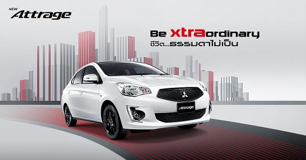 All New Mitsubishi Attrage 2018 มอบข้อเสนอพิเศษ ถึงวันที่ 31 ธันวาคม 2561 นี้เท่านั้น