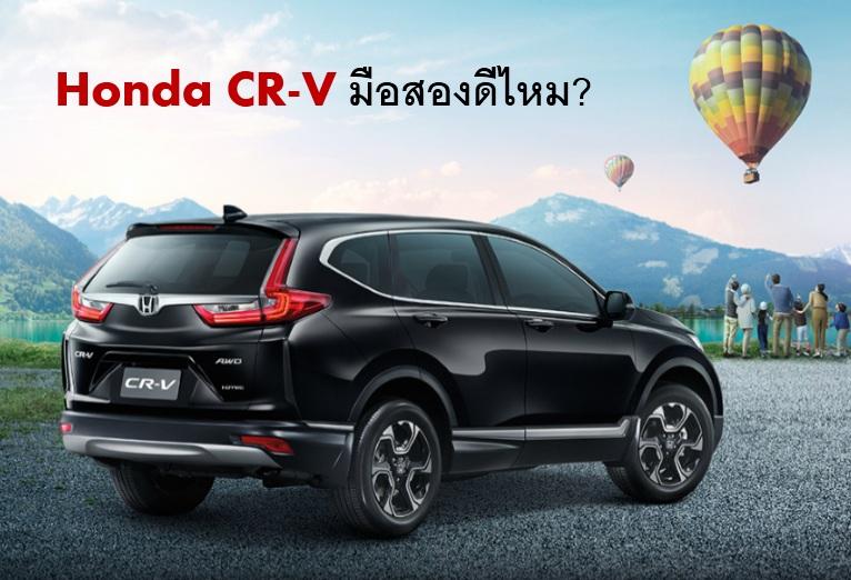 Honda CR-V มือสองดีไหม