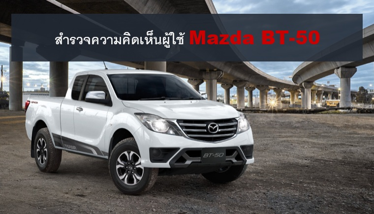 สำรวจความคิดเห็นผู้ใช้ Mazda BT-50