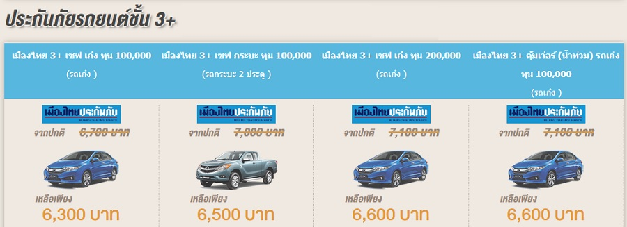 ประกันภัยรถยนต์ 3+ เมืองไทยประกันภัย