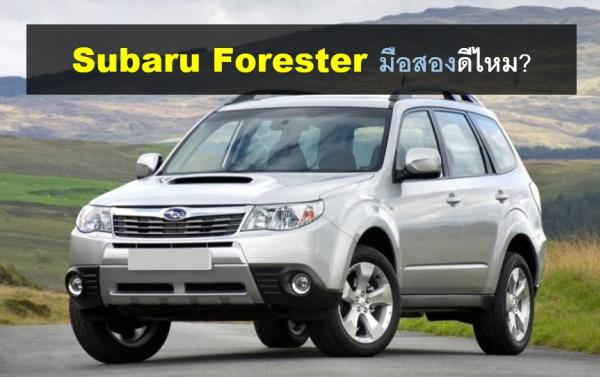 Subaru Forester มือสอง