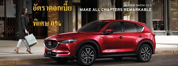 เป็นเจ้าของ All-New Mazda CX-5 – 2018 ได้ง่ายๆ ด้วยอัตราดอกเบี้ย 0% พร้อมฟรี!!! ประกันภัยชั้นหนึ่ง