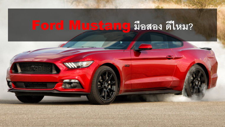 Ford Mustang มือสอง