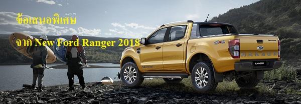 ข้อเสนอพิเศษดีๆ จาก  New Ford Ranger 2018 จัดหนัก จัดเต็ม จนถึงเดือนกุมภาพันธ์ 2562 นี้