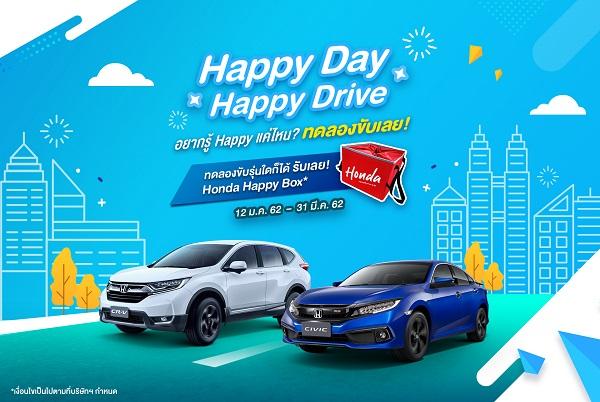 Happy Day Happy Drive  อยากรู้ Happy แค่ไหน? ทดลองขับเลย!