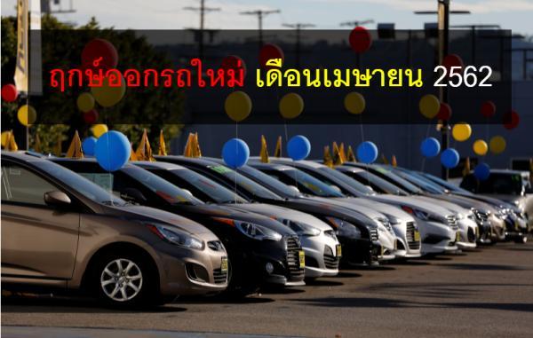 ฤกษ์ออกรถใหม่ เดือนเมษายน 2562