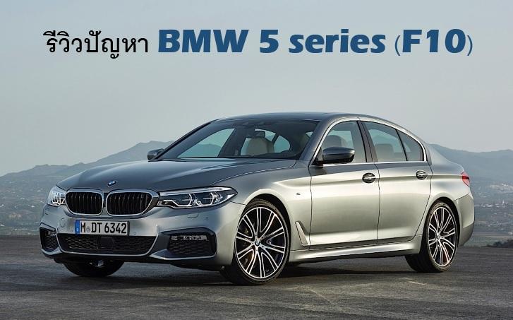 รีวิวปัญหา BMW 5 series (F10) รถยนต์ขนาดกลางสุดพรีเมี่ยมสำหรับผู้บริหาร