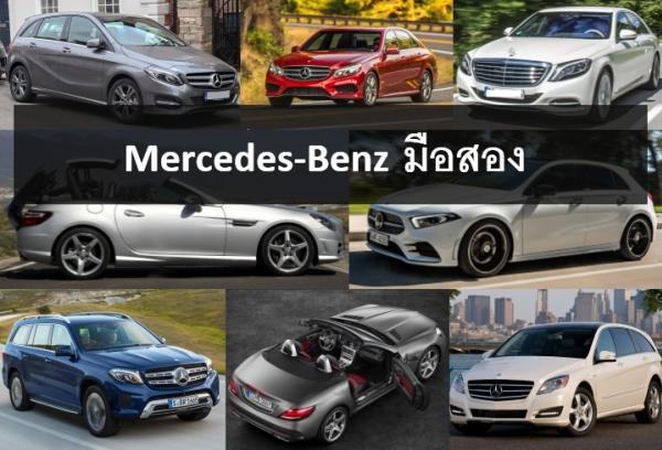 Mercedes-Benz มือสอง