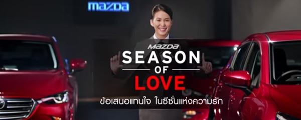 MAZDA SEASON OF LOVE ข้อเสนอแทนใจ ในซีซั่นแห่งความรัก
