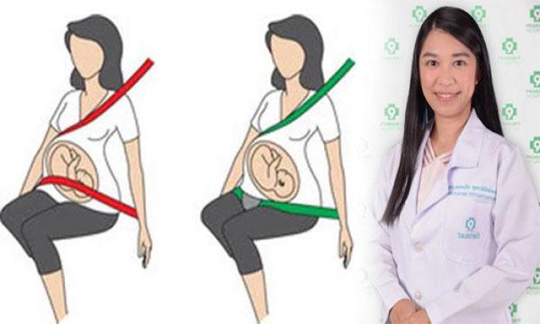 การรัดเข็มขัดนิรภัยอย่างถูกวิธีสำหรับผู้ที่ตั้งครรภ์