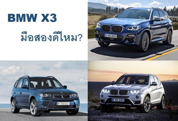 BMW X3 มือสองดีไหม