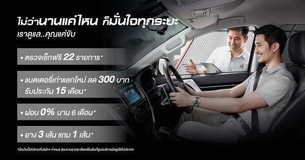 Mitsubishi มอบความความมั่นใจให้กับลูกค้า ปลอดภัยตลอดการเดินทาง ไม่ว่านานแค่ไหน ก็มั่นใจทุกระยะ