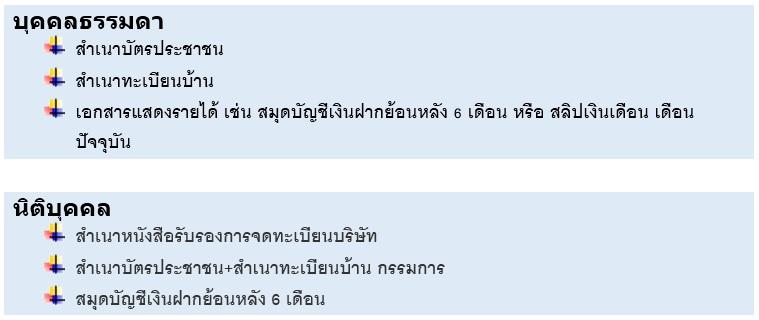 KTB Leasing ของธนาคารกรุงไทย