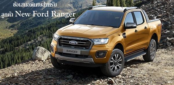 ออกรถยนต์ New Ford Ranger  วันนี้รับไปเลยอัตราดอกเบี้ยต่ำสุดๆ 0% พร้อมข้อเสนอพิเศษอีกมากมาย