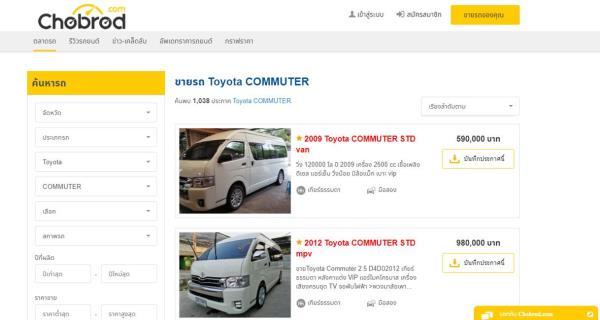 ตัวอย่างประกาศขายรถ Toyota Commuter มือสอง