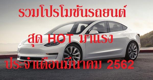 รวมโปรโมชั่นรถยนต์สุด HOT มาแรงประจำเดือนมีนาคม 2562