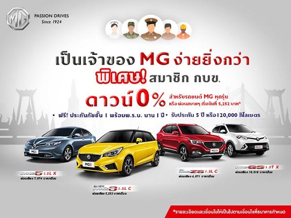 โปรโมชั่นรถยนต์ MG ประจำเดือนมีนาคม 2562