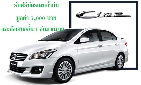 จองและรับรถยนต์ SUZUKI CIAZ รับฟรีบัตรเติมน้ำมันมูลค่า 5,000 บาท และข้อเสนออื่นๆ อีกมากมาย