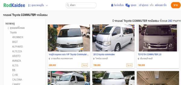 ตัวอย่างประกาศขายรถตู้หลังคาสูง Toyota Commuter มือสอง