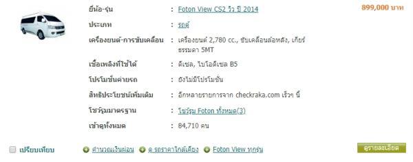 ตัวอย่างประกาศขายรถตู้หลังคาสูง Foton View CS2 2014 มือสอง