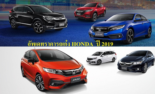 อัพเดทราคาและตารางผ่อนรถเก๋งจากค่ายรถยนต์  HONDA ปี 2019