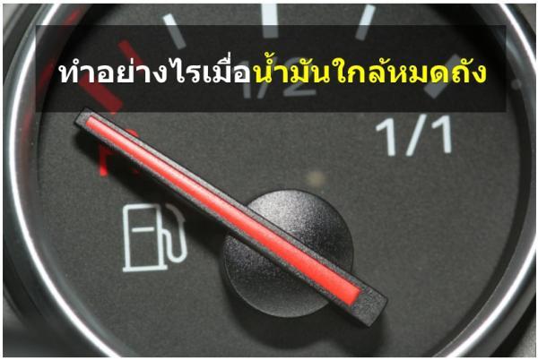 ขับรถอย่างไรเมื่อน้ำมันใกล้หมด