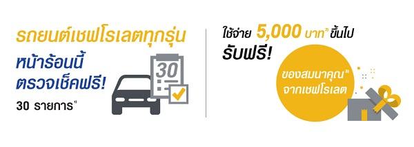 ลูกค้า CHEVROLET จะได้รับสิทธิพิเศษตรวจเช็คสภาพรถยนต์ฟรี 30 รายการ