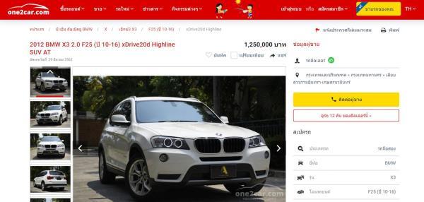 ประกาศขายรถยนต์ BMW X3 มือสอง