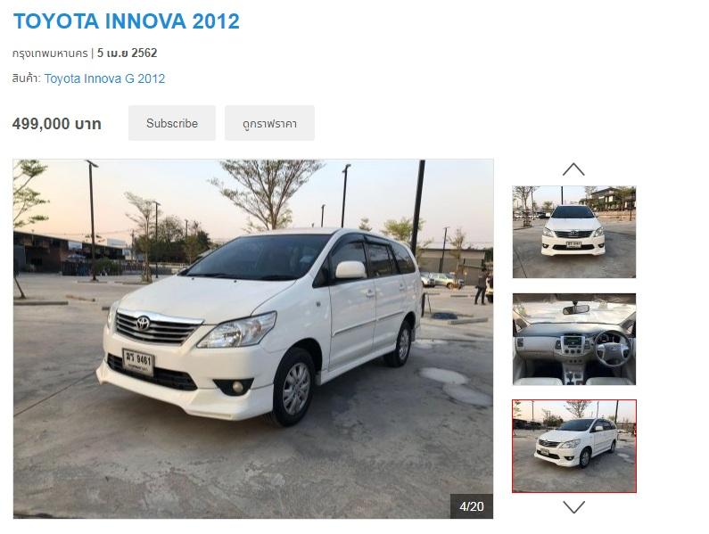 Toyota Innova รุ่น 2.0G ปี 2012