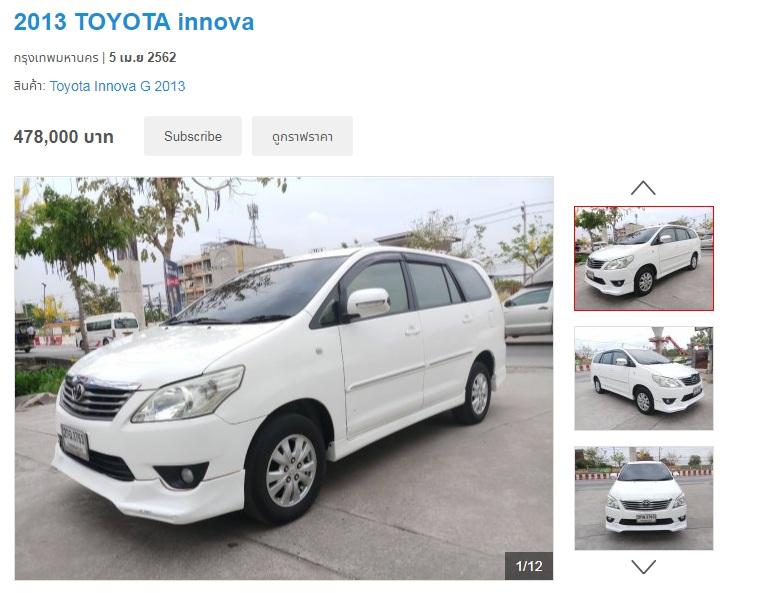 Toyota Innova รุ่น 2.0G ปี 2013