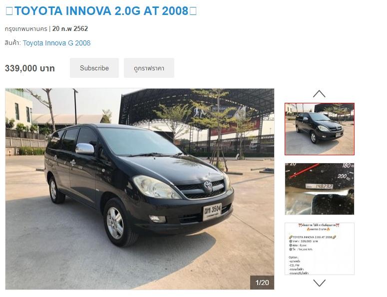 Toyota Innova รุ่น 2.0G ปี 2008
