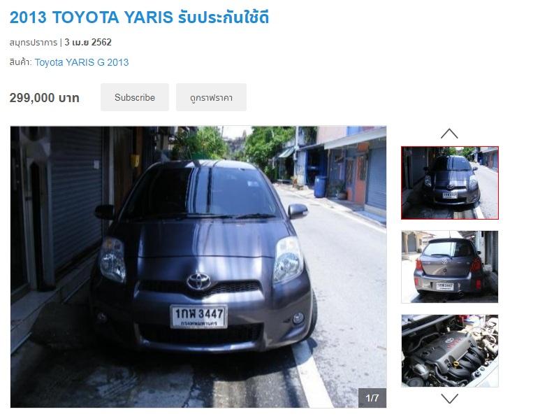 yaris1.2G-2013