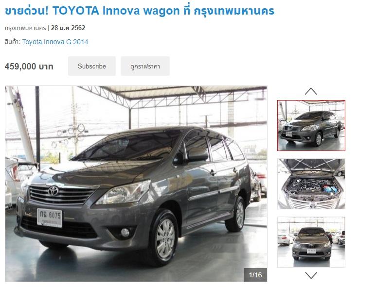 Toyota Innova รุ่น 2.0G ปี 2014