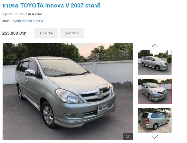 Toyota Innova รุ่น 2.5V ปี 2007