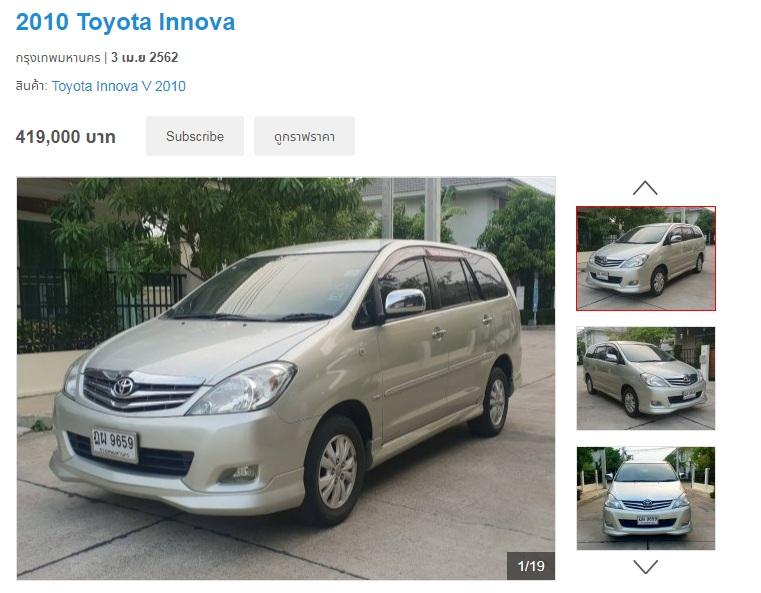 Toyota Innova รุ่น 2.0V ปี 2010