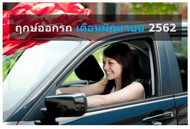 ฤกษ์ออกรถใหม่ เดือนมิถุนายน ปี 2562
