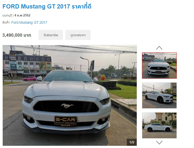 Ford Mustang GT ปี 2017