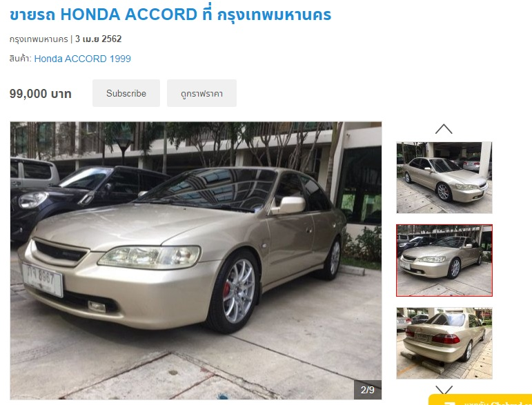 Honda ACCORD ปี 1999