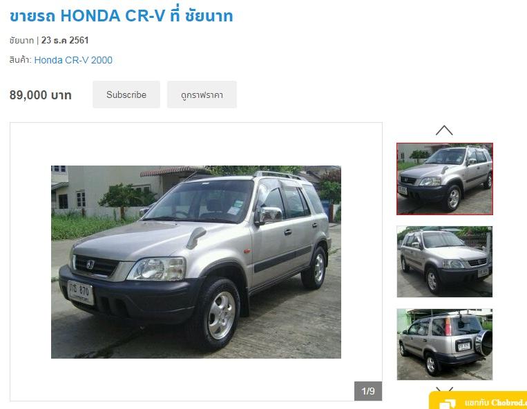 Honda CR-V ปี 2000