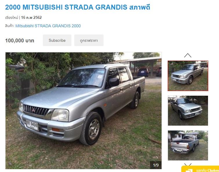 Mitsubishi STRADA GRANDIS ปี 2000