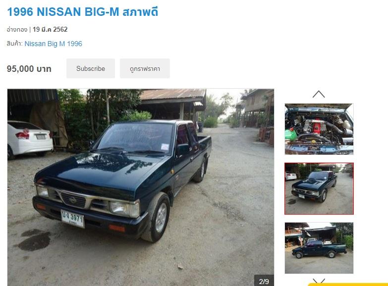 Nissan Big M ปี 1996