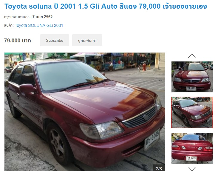 Toyota SOLUNA 1.5 GLi AT ปี 2001(ท้ายหยดน้ำ)