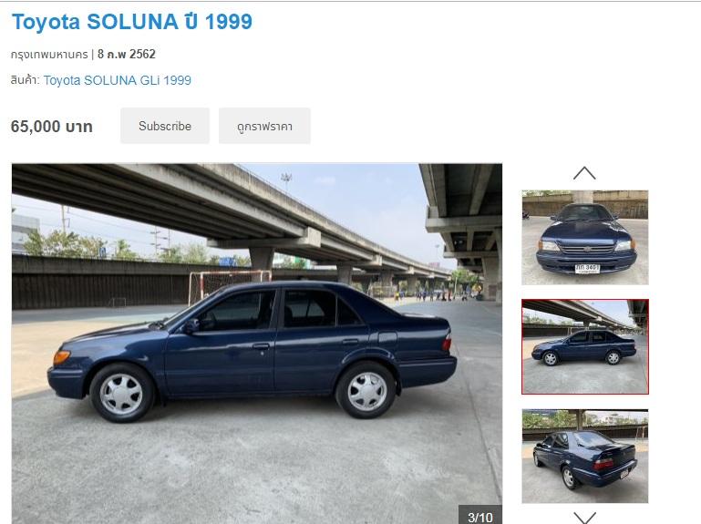 Toyota SOLUNA 1.5GLi  ปี 1999