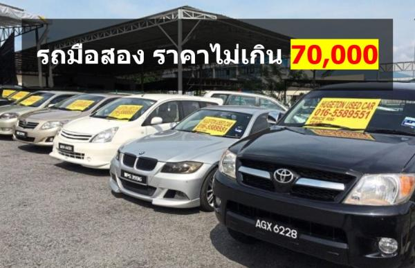 รถ มือ สอง ราคา ไม่ เกิน 70000