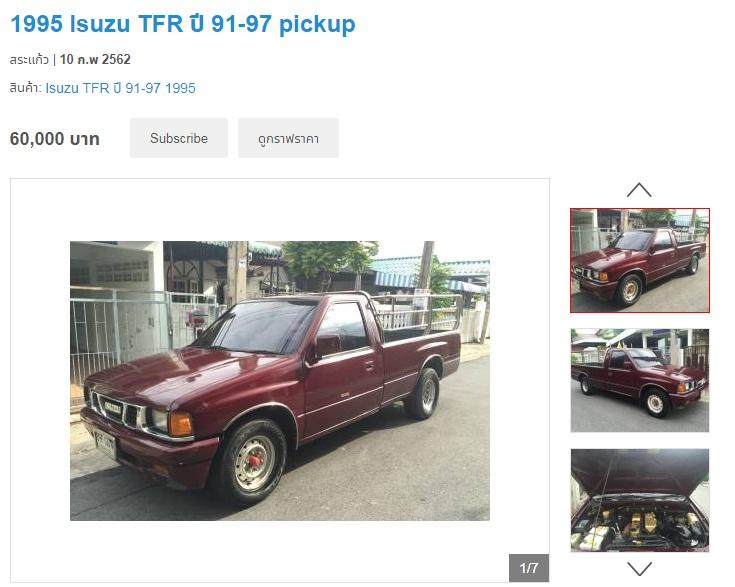 Isuzu TFR (91-97) ปี 1995