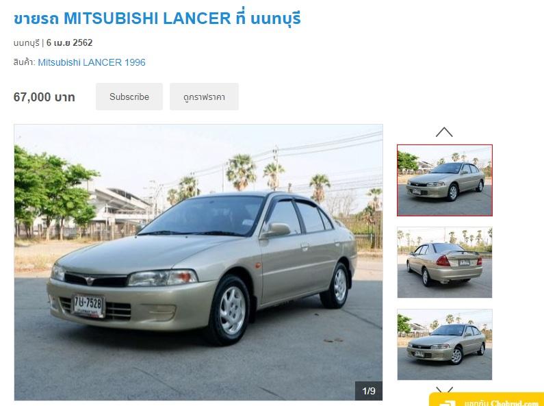 Mitsubishi LANCER ปี 1996