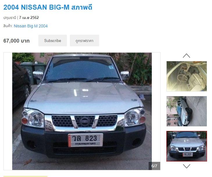 Nissan Big M ปี 2004