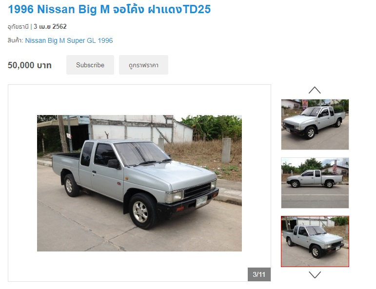 Nissan Big M Super GL ปี 1996